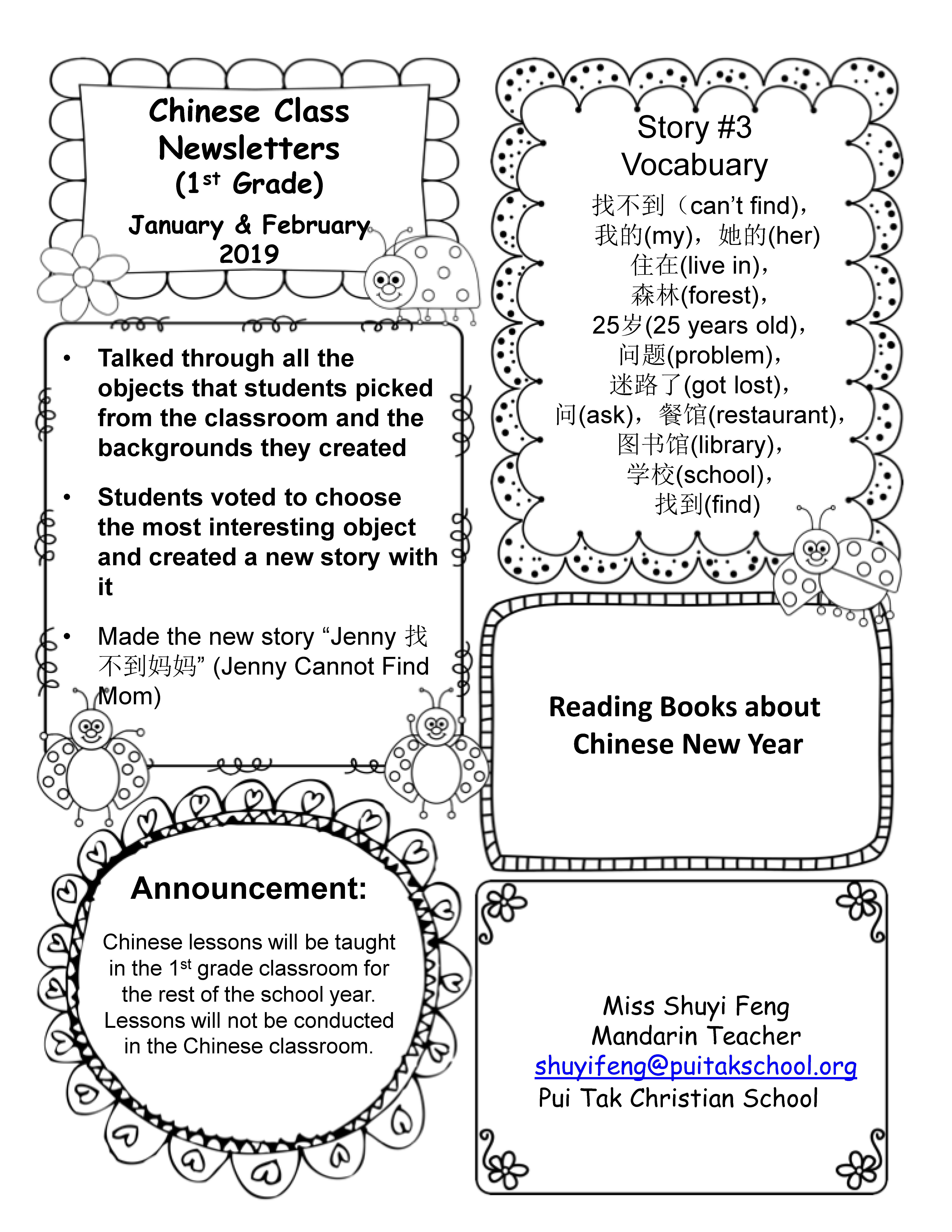 ShuyiNewsletter2019Febuary4thweek_Page_3