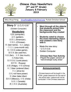 ShuyiNewsletter2019Febuary4thweek_Page_6