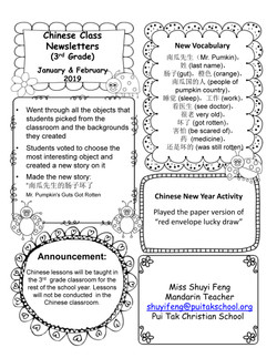 ShuyiNewsletter2019Febuary4thweek_Page_5