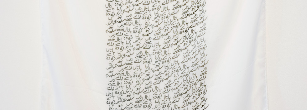"""Gill Road & Masjid Mubarak (When Denied Home We Build a Memory Palace)"" by Sobia Ahmad"