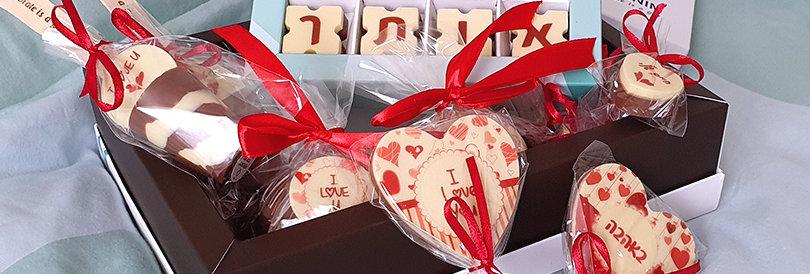 מארז שוקולדים אוסף אהבה