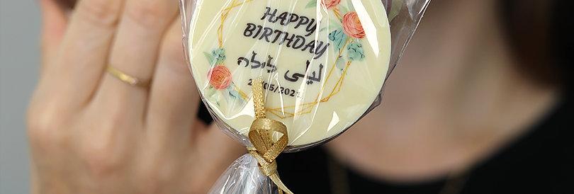 לולי עיגול - מתנות שוקולד ממותגות על מקל בצלופן וסרט סאטן