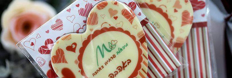מתנות שוקולד ממותגות בצורת לב