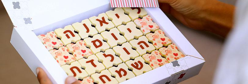 מארז שוקולדים ליום הולדת 16