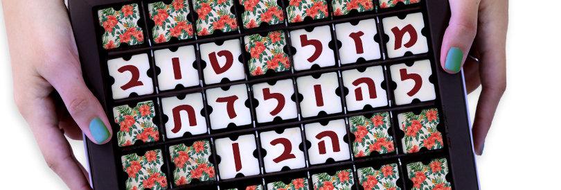 מארז שוקולדים ליולדת