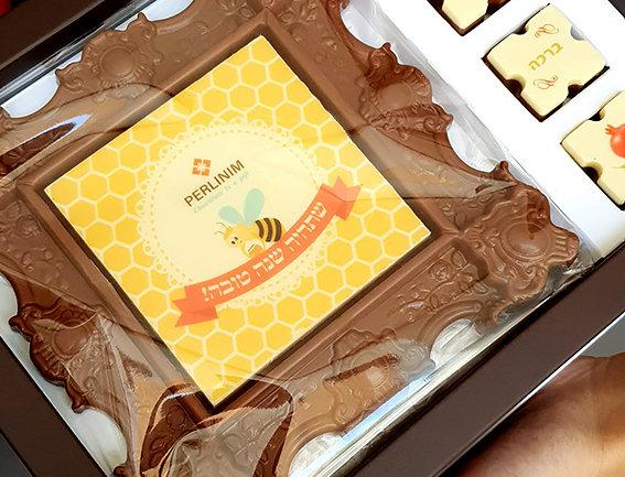 Frame eat - מסגרת תמונה משוקולד לראש השנה