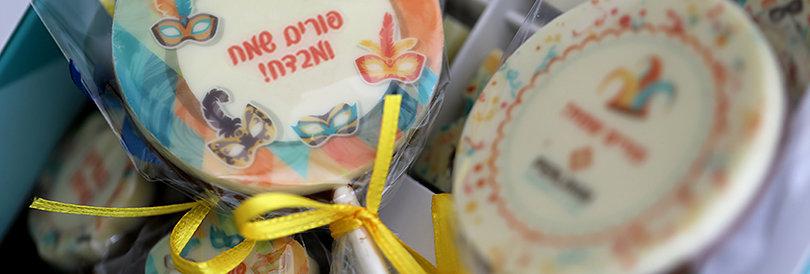 לולי עיגול לפורים - מתנות שוקולד ממותגות על מקל בצלופן וסרט סאטן