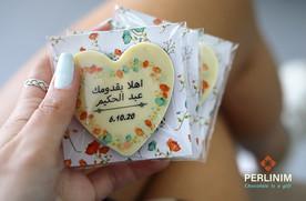 هدايا الزفاف