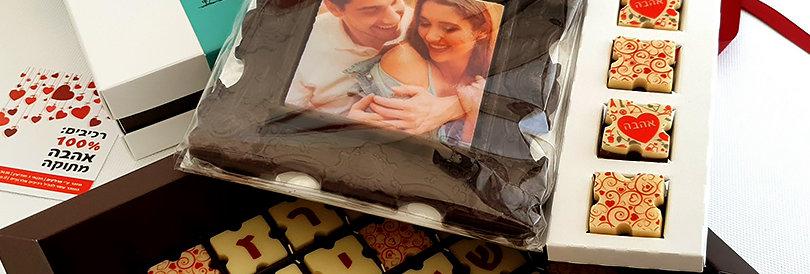 המארז המשולב - הקדשה מתוקה + מסגרת תמונה