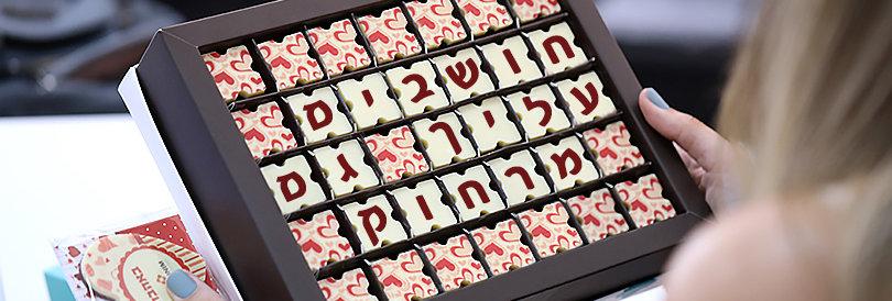 מארז הקדשה מתוקה 35 פרלינים