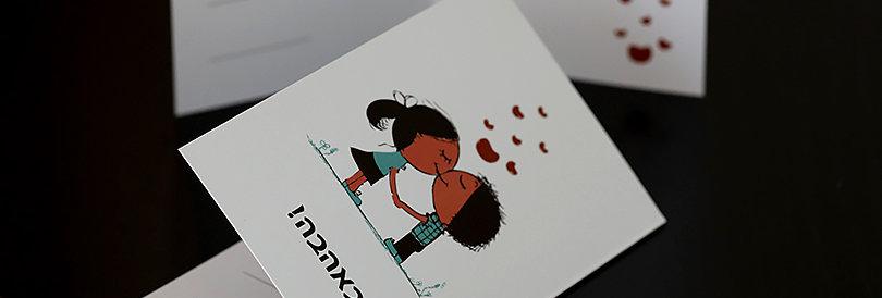 """כרטיס ברכה """"באהבה"""""""