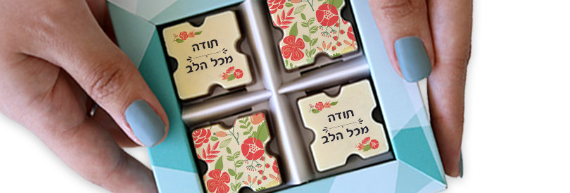 מארז שוקולדים תודה מכל הלב