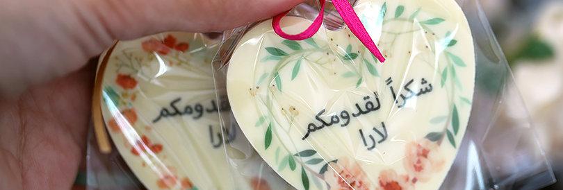 מתנות שוקולד ממותגות לאורחים בצורת לב   شوكولاتة شخصية تشمل على إهداء