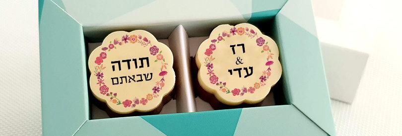 זוגות פרליני שוקולד ממותגים בקופסא