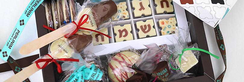 מארז חנוכה - אוסף מיוחד ברוח החג
