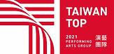 2021 Taiwan Top LOGO(一年團隊).jpg