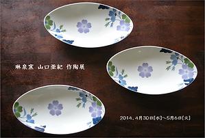 Isetan Shinjuku  4.30-5.6 .2014