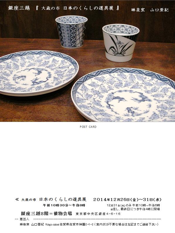 ginzamitsukoshi-dm14(1).png