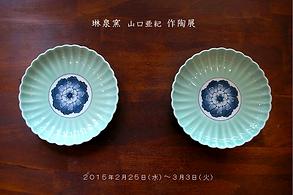 seibu ikebukuro 2014
