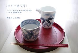 isetan kyoto 2014