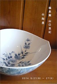 Hanshin Umeda 2014