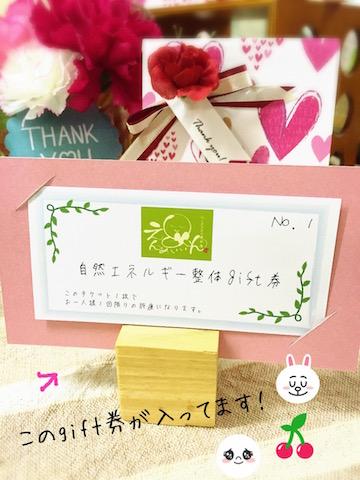 オリジナル整体gift券★