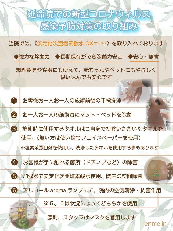 コロナ対策新.jpg
