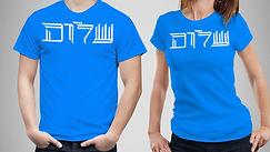 shalom_tshirt_front.jpg