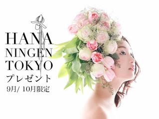東京をもっと花だらけに9月10月花人間キャンペーン