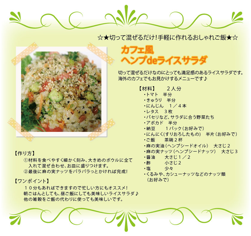 カフェ風なヘンプdeライスサラダ.jpg