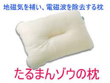 たるまんゾウの枕.jpeg