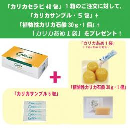 カリカセラピ40+カリカ5包+石鹸30g+あめ