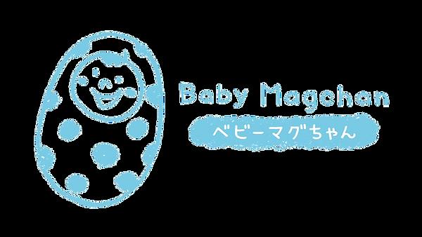 ベビーマグちゃんロゴ