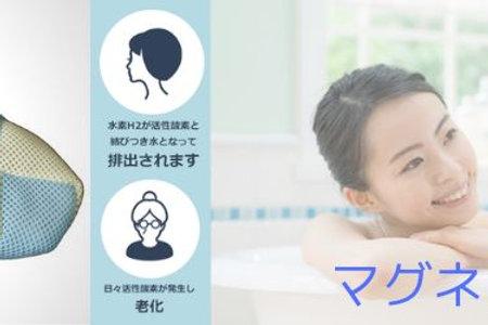 バスマグは水素風呂