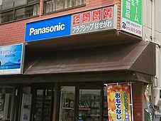 Panasonic 町の電気屋さん フラグシップはせがわ