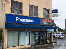 Panasonic 町の電気屋さん フラグシップタッチ