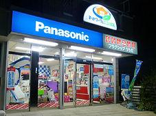 Panasonic 町の電気屋さん フラグシップうちだ