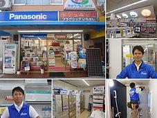 Panasonic 町の電気屋さん フラグシップいちはし