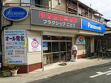 Panasonic 町の電気屋さん フラグシップごとう