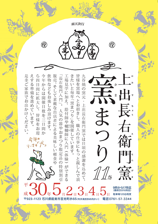 KAMAMATSURI18.png