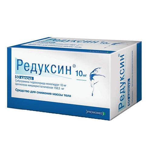 РЕДУКСИН 10 мг. - 60 капсул (РЕДУКСИН 0,01 N60 КАПС)