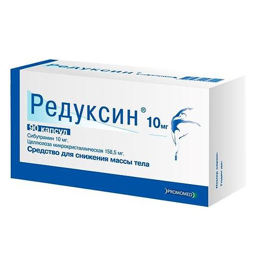 РЕДУКСИН 10 мг. - 90 капсул (РЕДУКСИН 0,01 N90 КАПС)