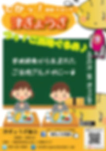 津ぎょうざ協会ポスター