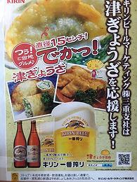 津ぎょうざキリンビール