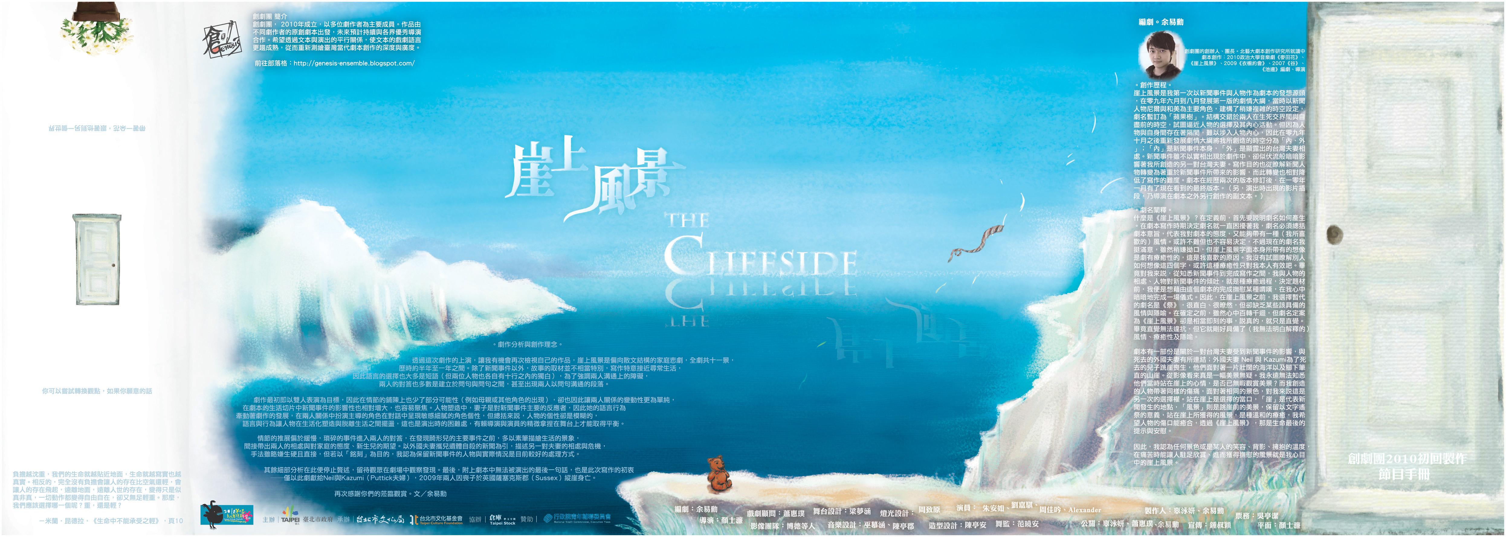 """Brochure design for """"The Cliffside"""""""