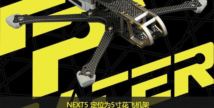 LDARC FPV Racer NEXT5 Freestyle Frame
