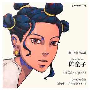 作品展「飾童子 Kazari Douji」4/9(金) - 4/26(月)