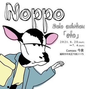 Noppo solo exbition 6/20(sun) - 7/4(sun)
