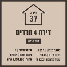 בניין 15 משתכן -34.jpg