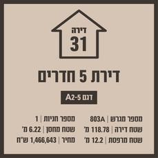 בניין 18 משתכן -24.jpg
